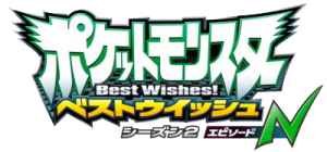 best_wishes2_episodeN_logo