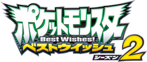 Pocket Monsters – Best Wishes 2