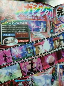 megaevoluzione_corocoro_pokemontimes-it