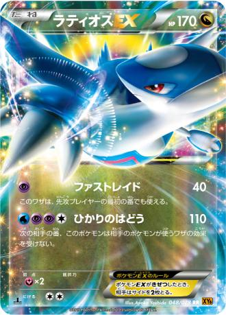 how to catch latios in emerald