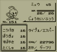 mew_virtual_console_rosso_blu_giallo_verde_pokemontimes-it