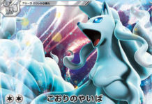 illustrazione_ninetales_GX_gcc_pokemontimes-it