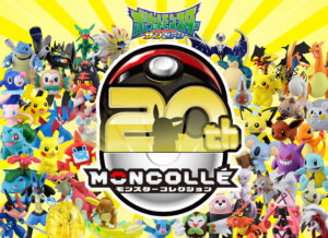 20_anniversario_moncolle_pokemontimes-it