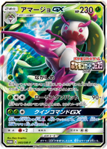 carta_promo_tsareena_GX_festa_gcc_pokemontimes-it