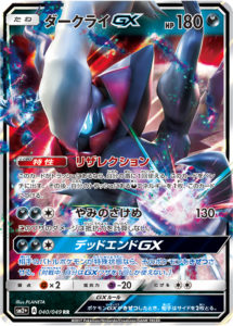 darkrai_GX_best_of_XY_gcc_pokemontimes-it