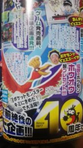 distribuzione_ho_oh_sole_luna_corocoro_pokemontimes-it