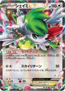 shaymin_EX_best_of_XY_gcc_pokemontimes-it