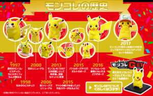 tutti_modellini_tomy_pikachu_pokemontimes-it