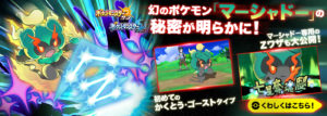 banner_marshadow_jap_sole_luna_pokemontimes-it