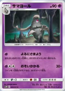 dusclops_set_3_sole_luna_gcc_pokemontimes-it