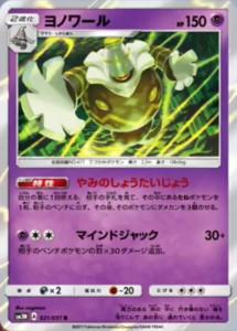 dusknoir_set_3_sole_luna_gcc_pokemontimes-it