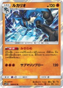 lucario_set_3_sole_luna_gcc_pokemontimes-it