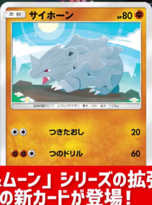 rhyhorn_set_3_sole_luna_gcc_pokemontimes-it