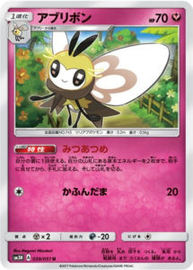 ribombee_set_3_sole_luna_gcc_pokemontimes-it