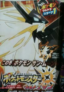 solgaleo_corocoro_ultrasole_ultraluna_pokemontimes-it