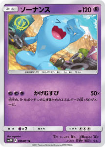 wobbuffet_set_3_sole_luna_gcc_pokemontimes-it