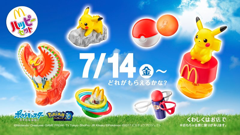 banner_gadget_happy_meal_jap_pokemontimes-it