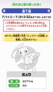 distribuzione_mew_20_film_pokemontimes-it