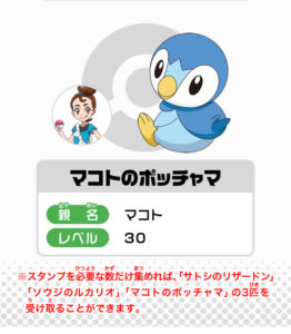 distribuzione_piplup_20_film_pokemontimes-it
