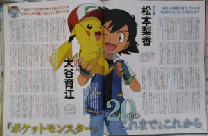film_20_rivista_animedia_img02_pokemontimes-it