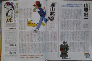 film_20_rivista_animedia_img03_pokemontimes-it