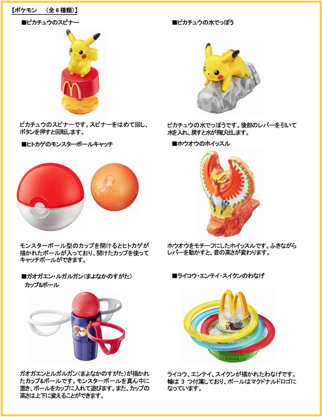 gadget_mcdonalds_jap_pokemontimes-it