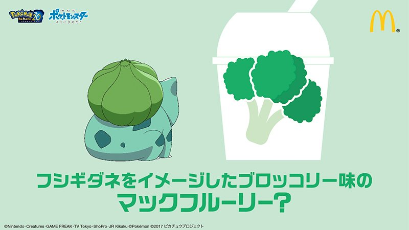 mcflurry_bulbasaur_20_film_pokemontimes_it