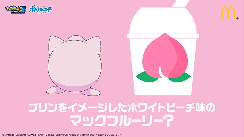 mcflurry_jigglypuff_20_film_pokemontimes_it
