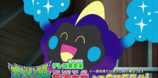trailer_aether_cosmog_samina_img03_serie_sole_luna_pokemontimes-it