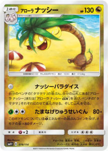 exeggutor_alola_sl04_gx_battle_boost_gcc_pokemontimes-it