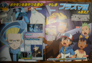 Pokémon_Fan_Episode_N_04