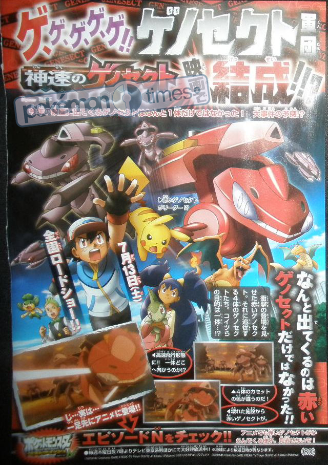 Extremespeed_Genesect_corocoro_pokemontimes-it