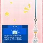 ciondolo_cellulare_pokemon_vanillite_conostropoli_pokemontimes-it