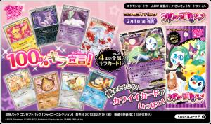 Pokémon Shiny Collection – Carte svelate di Meloetta, Reshiram, Gardevoir, Purrloin, Pikachu, Cyndauil, Eevee, Stunfisk, Minccino