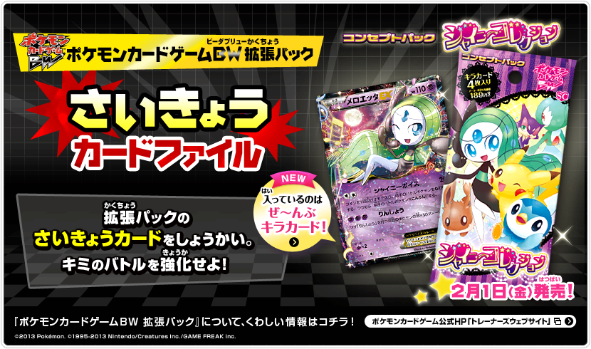 Pokémon Shiny Selection – dettaglio carta di Meloetta