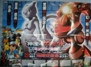 genesect_mewtwo_nuovo_poster_sableye_pokemontimes-it