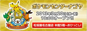 pokecenter_nagoya_kv_pokemontimes-it