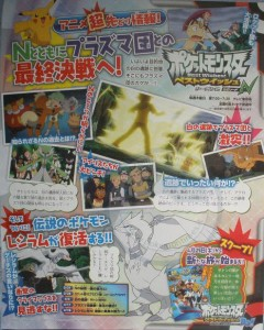 best_wishes2_episodeN_marzo-aprile02_pokemontimes-it