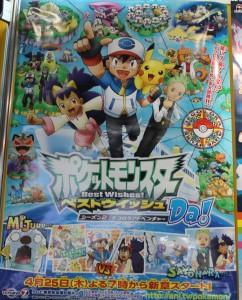 bw2_Da_ritorni-e-nuove-informazioni_pokemontimes-it
