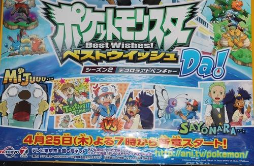 bw2_Da_ritorni-e-nuove-informazioni_preview_pokemontimes-it