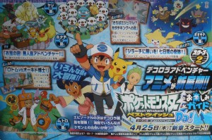 corocoro_bestwishes2_Da_decorola_adventure_pokemontimes-it