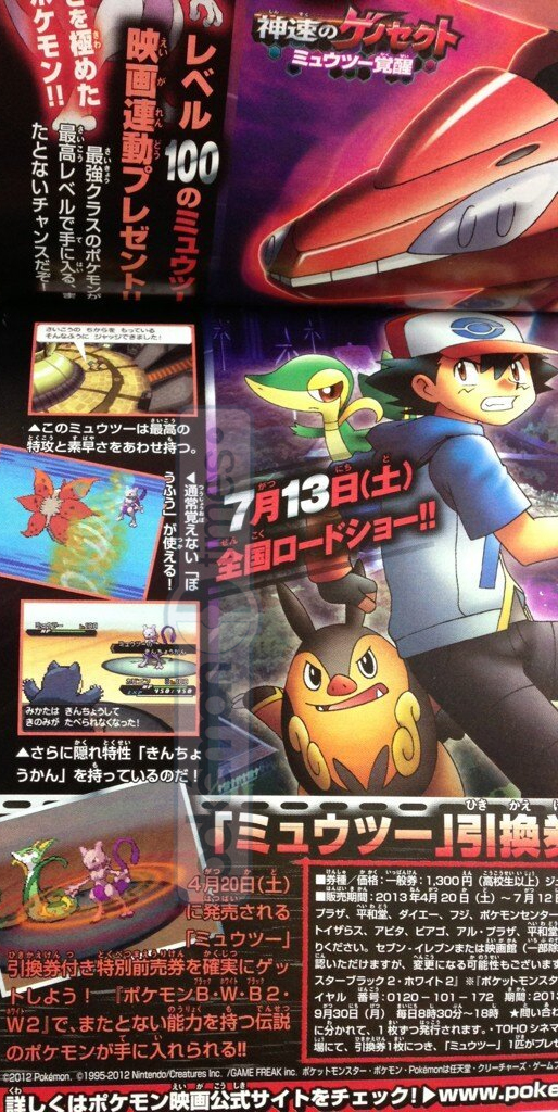 corocoro_marzo_mewtwo_download_pokemontimes-it