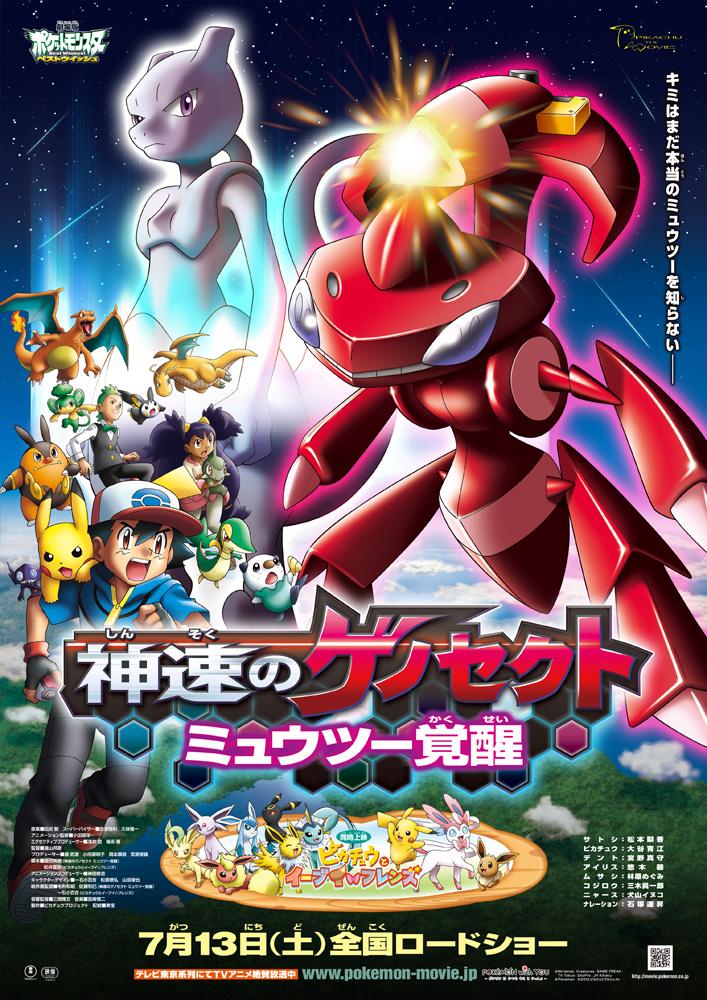 genesect_extrarapido_risveglio_di_mewtwo_locandina_giapponese_pokemontimes-it