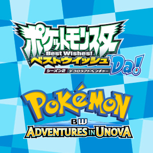 logo_bw2_Da_decorola_adventure_adventures_in_unova_pokemontimes-it