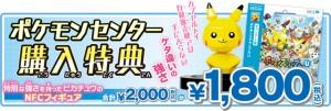 scrambleU_promo_pokemontimes-it