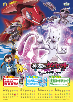 treno_genesect_mewtwo_poster_mcdonalds_pokemontimes-it