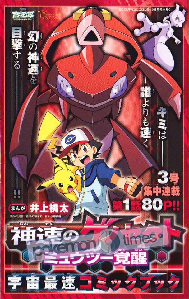 manga_genesect-extrarapido-ed-il-risveglio-di-mewtwo_locandina_pokemontimes-it