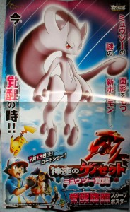 nuova-forma-mewtwo-corocoro-aprile-1_pokemontimes-it