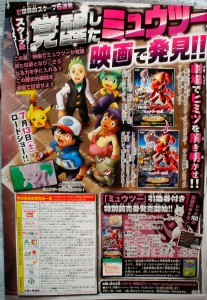 nuova-forma-mewtwo-corocoro-aprile-3_pokemontimes-it