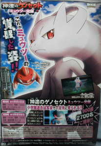 nuova-forma-mewtwo-corocoro-aprile-4_pokemontimes-it